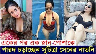 একের পর এক স্নান-পোশাকে পারদ চড়াচ্ছেন সুচিত্রার নাতনি Raima Sen in Bikini 'Hot' Swimming Pool Video