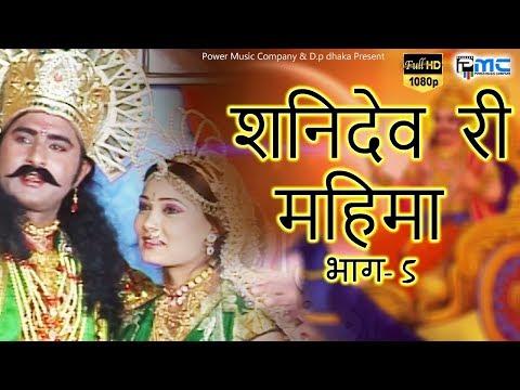 Rajasthani Katha | Sanidev Ri Mahima -5 | Prakash Gandhi - Priya | PMC Rajasthani