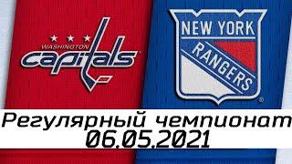 Обзор матча: Нью-Йорк Рейнджерс - Вашингтон Кэпиталз | 06.05.2021 | Регулярный чемпионат