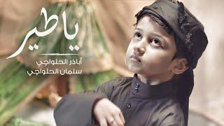 يا طير عليك الله | اباذر الحلواجي والطفل سلمان الحلواجي  محرم 1442 | O bird