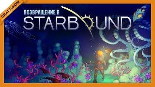 Возвращение в Starbound #1: Совершенно новая игра! (геймплей Upbeat Giraffe)