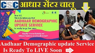 CSC Aadhaar Demographic Update Service is Ready To Go Live Soon || CSC आधार का काम जल्द ही लाइव