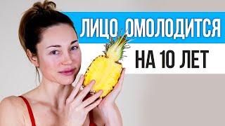 8 продуктов которые ОМОЛОДЯТ ЛИЦО НА 10 ЛЕТ