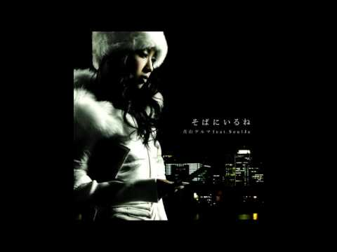 Aoyama Thelma ft. SoulJa - Soba Ni Iru Ne [MIDI Instrumental]