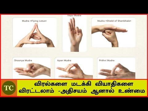 விரல்களை மடக்கி வியாதிகளை  விரட்டலாம் -அதிசயம் ஆனால் உண்மை | Yoga Mudras To Overcome Any Ailments!!