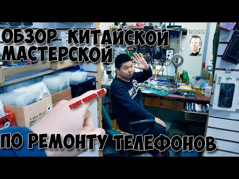 КИТАЙСКАЯ МАСТЕРСКАЯ ПО РЕМОНТУ ТЕЛЕФОНОВ / СКЛАД ЗАПЧАСТЕЙ / ГОБАДЖОУ /4K