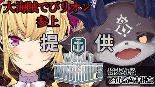 【World of Warships】大海賊でびリオン出陣【にじさんじ】