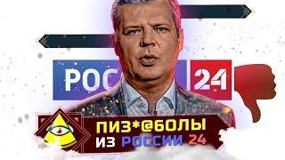 [КЛИРИК] 2020 время деградировать [ЛЖИВАЯ] пропаганда России 24