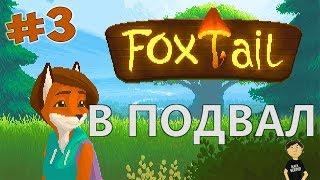 В ПОДВАЛ - FoxTail #3