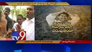 Praja Sankalpa Yatra 200 days : YS Jagan thanks God & people - TV9