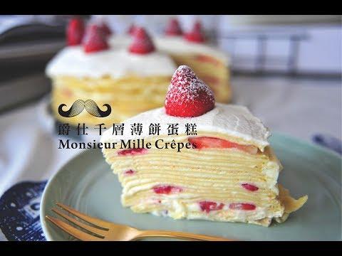 《不萊嗯的烘焙廚房》爵仕千層薄餅蛋糕| Monsieur Mille Crêpes (免烤箱)