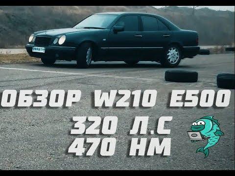 Обзор Mercedes W210 (М119) 5.0  от Forshmak TV