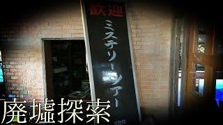 詳細↓ 石川県にある、とある『廃旅館』 視聴者様からの情報を頼りに…、 ...