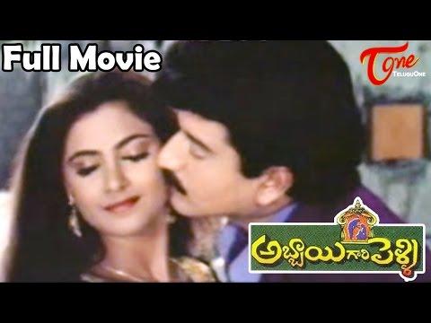Abbai Gari Pelli Telugu Full Movie | Suman, Sanghavi, Simran | #TeluguMovies