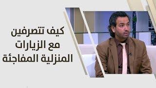 د. خليل الزيود - كيف تتصرفين مع الزيارات المنزلية المفاجئة؟