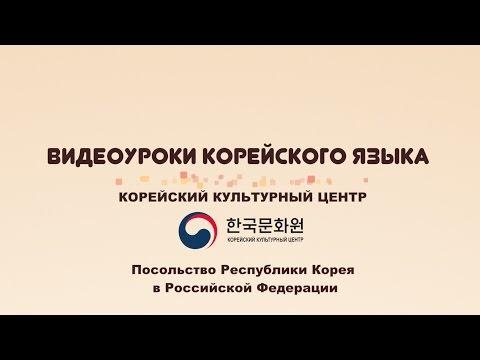 Учить корейский язык для начинающих видео уроки