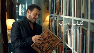 Kadim EL Saher- Kitab EL Hobb | (كاظم الساهر- كتاب الحب (من مسلسل مدرسة الحب