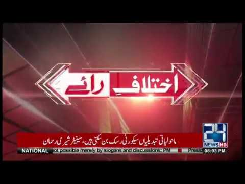 Ikhtelaf E Raae  | 24 May 2018 | 24 News HD
