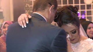 فيديو الموسم مؤثر جدا ااا 😢 عروسة تبكى يوم فرحها وهى ترقص فى حضن أبوها 😢 أبويا اللى عليه مسنود ❤️