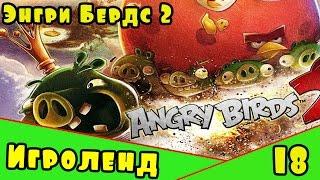 Мультик Игра для детей Энгри Бердс 2. Прохождение игры Angry Birds [18] серия