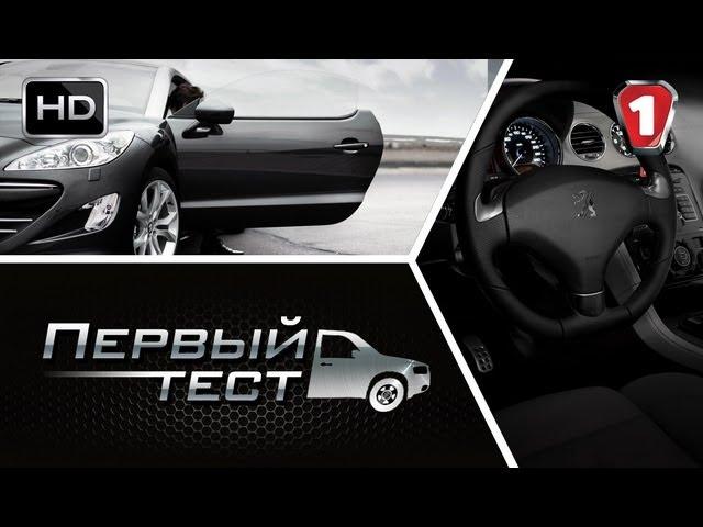 "Peugeot RCZ. ""Первый тест"". (УКР)"