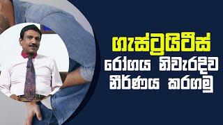 ගැස්ට්රයිටීස් රෝගය නිවැරදිව නීර්ණය කරගමු   Piyum Vila   14 - 05 - 2021   SiyathaTV Thumbnail