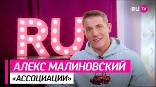 «Ассоциации»: Алекс Малиновский
