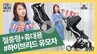 '절충형+휴대용' 좋은 것만 쏙쏙!! 담은 '하이브리드 유모차'  [라토나베이비]