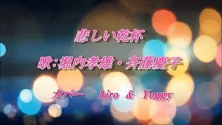 1995年にリリースされた堀内孝雄さんと斉藤慶子さんのデュエット曲です...