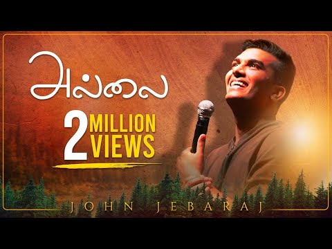 ALLAI | John Jebaraj | Official Video | Christian Tamil Songs
