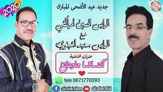 Said Achinwi & ELhoucine Amrrakchi (Tanddamt)