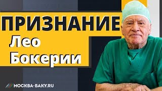 """Признание Лео Бокерии """"Москва-Баку"""""""