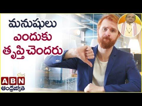 Garikapati Narasimha Rao About Human Desires | Nava Jeevana Vedam | Episode 1255 | ABN Telugu