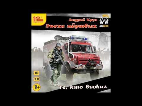 Аудиокниги Андрей Круз - Те, кто выжил
