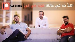 Patreon ميزة جديدة لـ متابعي عرب جي تي الأوفياء مع