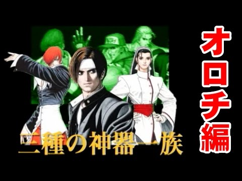 [高画質] KOFの歴史 オロチ編 - The History of KOF(OROCHI) [USB3HDCAP]