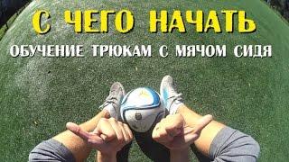 Футбольный Фристайл Обучение. С ЧЕГО НАЧАТЬ обучение трюкам с мячом сидя