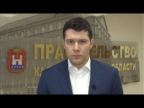 Обращение губернатора Калининградской области Антона Алиханова в связи с коронавирусом