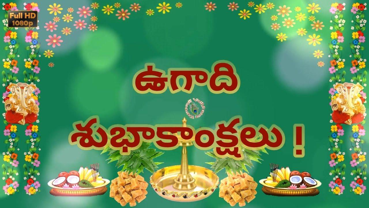Happy ugadi 2018 best wishes in telugu greetingsugadi images happy ugadi 2018 best wishes in telugu greetingsugadi images animationwhatsapp video download m4hsunfo