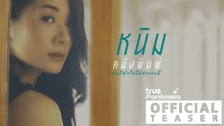 คนมีหัวใจไม่ทำแบบนี้ - หนิม คนึงพิมพ์ [OFFICIAL TEASER ]