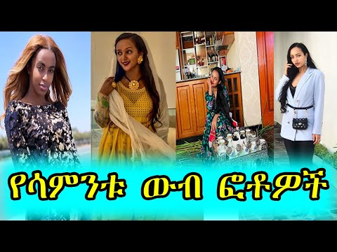 Ethiopia: የሳምንቱ ውብ ፎቶዎች / Beautiful photos of the week