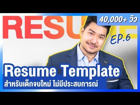Resume Template (รูปแบบเรซูเม่) สำหรับเด็กจบใหม่ ไม่มีประสบการณ์งาน | Resume EP 6 | HunterB