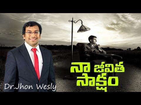 నా జీవిత సాక్షం//Dr.Jhon Wesly//Telugu Christian Wonderful Testimony 2017//Nefficba