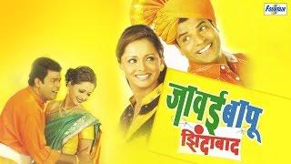 Javai Bapu Zindabad - Full Comedy Marathi Movies | Bharat Jadhav, Naina Aapte