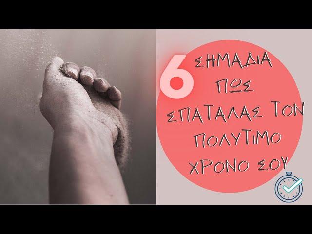 6 Σημάδια πως Σπαταλάτε τον Πολύτιμο Χρόνο Σας