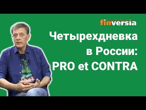 Четырехдневка в России: pro et contra