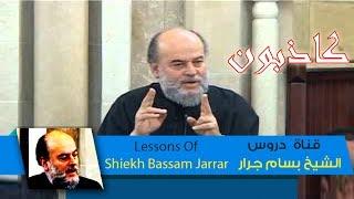 الشيخ بسام جرار   تعليق على من قال ان المسجد الاقصى ليس فى فلسطين   Almasjed alaqsa