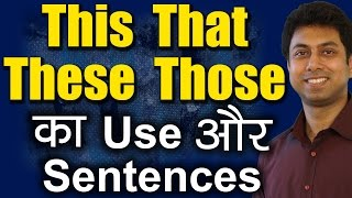 सीखो This That These Those in Hindi, How to Use In English Sentences | Grammar Lesson For Beginners