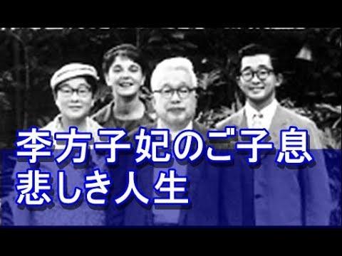 韓國の皇太子殿下である李王 垠と李方子のご子息である李玖の歴史に翻弄された悲しき人生 - YouTube