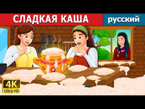 СЛАДКАЯ КАША | Sweet Porridge Story In Russian | сказки на ночь | русский сказки